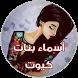 اسماء بنات كيوت by Nidhal Shukur
