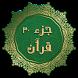 جزء 30 قرآن by farad group