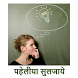 Paheliya , Puzzle in Hindi by BlackPearl Infotech
