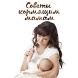 Советы кормящим мамам by zenskapp