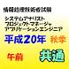 AN、PM、AE共通(平成18年~平成20年) 午前 問題集 by tokotoko359