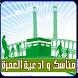 مناسك وادعية العمرة by DevTopApps