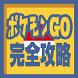 最速攻略掲示板 for ポケモンGO by KIDO Design