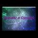 Звезды и Судьбы by AppTyS