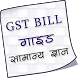 GST Bill Guide In Hindi by Surya Developer