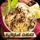 اكلات اماراتية بدون انترنت