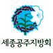 세종공주지방회 by 웹처치
