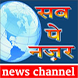 Sab Pe Nazar Live News Channel by Solidale Infotech Pvt. Ltd.