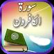 Surah Al Kafirun Audio Tilawat by IslamAtoZ