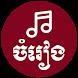 Khmer Song - Khmer Music by Khmer Origin