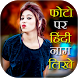 Photo Pe Naam Likhna : Write Hindi Text on Photos by Video Mixer Video Editor