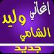 اغاني وليد الشامي بدون انترنت by rightapps