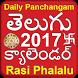 Telugu Panchangam 2018 + Calendar Holidays & Rasi by CalendarCraft