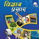 Vigyan Prasaar 1 by Aagam Books