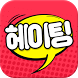 헤이팅-랜덤채팅,소개팅 by 헤이팅3331