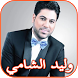 Songs of Walid Al Shami and Rashed Al Majed by musicapp