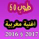 جديد اجمل الاغاني المغربية by rightapps