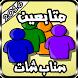 زيادة متابعين سناب Joke by Quran app 2016