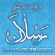إذاعة الشيخ رسلان Rslan Radio by فارس الهداليل
