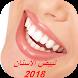 وصفات تبيض الاسنان 2018