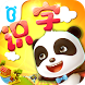 Baby Panda's Learn Chinese - An Educational Game by BabyBus Kids Games