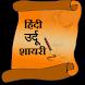 Hindi urdu shayari by bazegard