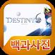 데스티니6 백과사전 by 헝그리앱 게임연구소