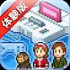 【体験版】ゲーム発展国++Lite by Kairosoft Co.,Ltd