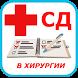 Сестринское дело - Хирургия by Роман Плеханов