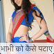 Bhabhi yo ko kaise pataye by Addictive Devs