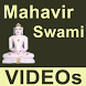 Mahavir Swami Bhagwan Videos by World Is Beautiful002