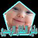 دليل الطفل الرضيع by EL MOBASIT