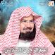 القرآن الكريم - السديس [Mp3 ] by تطبيقات إسلامية 2015