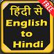हिंदी-English-Hindi Translate by Indian Updates 358k
