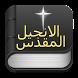 Arabic Bible الانجيل المقدس - offline by Zoe Bible Apps