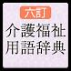 六訂 介護福祉用語辞典 by LogoVista