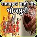 Bhojpuri Shadi Geet