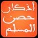 أذكار- حصن المسلم by DevEom