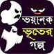 ভয়াল ভূতের গল্প - Horror Story Bangla by WikiReZon