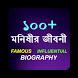 শ্রেষ্ঠ মনিষীদের জীবনী by Bangla App
