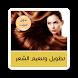 وصفات مجربة تطويل وتنعيم الشعر by Dinixe Apps