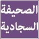 Sahifa Sajjadiya by Oasis Solutions