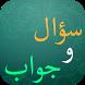 سؤال و جواب في الدين by Wasafat Ar.