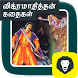 Vikramathithan Vethalam Story Vethalam Kathaigal by Arima Apps