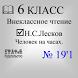 Человек на часах. Н.С.Лесков by Ltd Inovator