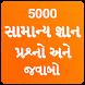 Gujarati GK 2018 , સામાન્ય જ્ઞાન પ્રશ્નો અને જવાબો by Latest Study