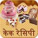 Cake(केक) Recipes in Hindi by Samarth App