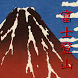 climb Mount Fuji! by 星和也