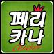 이대점 페리카나 by 애드존