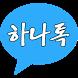 하나톡 : 채팅, 랜덤채팅,만남어플,무료채팅 by JacobsMygen
